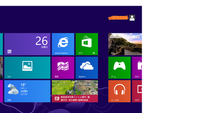 Win8ui20121126pm22