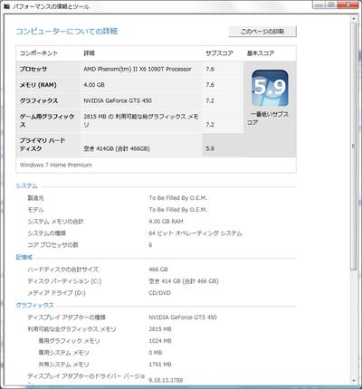 Phenomiix6_gts450_petitoc_expidx