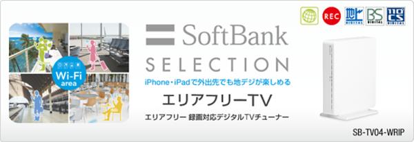 Sb_tv04_wrip_555